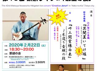 2020/2/22(土)18:30「野澤松也 創作浄瑠璃弾き語り 第43回 Tokyoライブ in 「那胡の会」