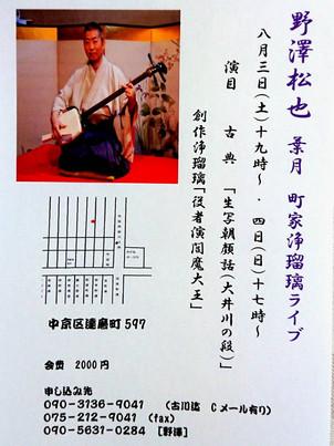 2019/8/3(土)19:00、8/4(日)17:00「野澤松也 葉月 京町家 浄瑠璃ライブ」