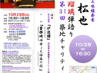 2018/10/28(日)16:30「野澤松也 創作浄瑠璃弾き語り 第31回 築地チャリティライブ」