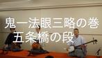 ★動画★野澤松也「鬼一法眼三略の巻〜五条橋の段」Matsuya Nozawa 義太夫 Gidayu