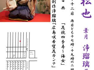 2018/8/12(日)17:00「野澤松也 葉月 京町家 浄瑠璃ライブ」
