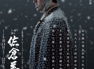 前進座五月国立劇場公演 『佐倉義民伝』2019年5月11日(土)~22日(水)