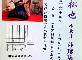6/15(土)19時、6/16(日)15時「野澤松也 水無月・京町家 浄瑠璃ライブ」