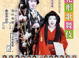 博多座 二月花形歌舞伎《平成29年2月3日(金)~26日(日)》