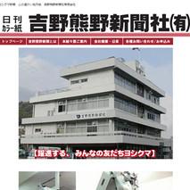 yoshikuma.jpg