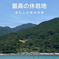 新鹿観光協会