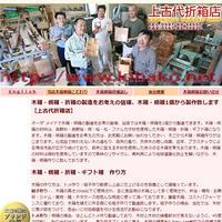 上古代折箱店