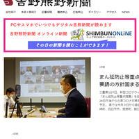 吉野熊野新聞社