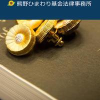 熊野ひまわり基金法律事務所