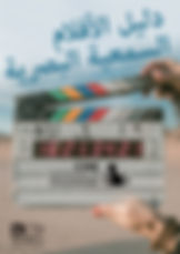 manual cine social arab.jpg