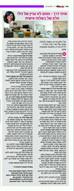 כתבת תדמית טלי אלון -                                          שינוי דרך: ממש לא עניין של גיל