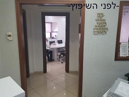 כניסה לחדר ישיבות.jpg