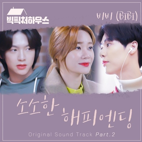 가수 비비, 화제의 웹드 '빅픽처 하우스' OST '소소한 해피엔딩' 가창!