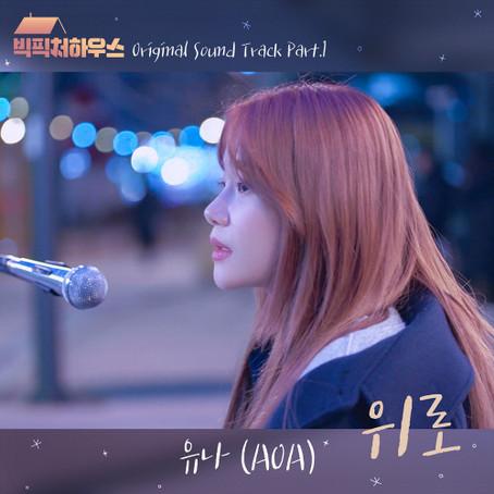 AOA 유나, 웹드 '빅픽처 하우스' 여주→OST 가창까지 '열일'