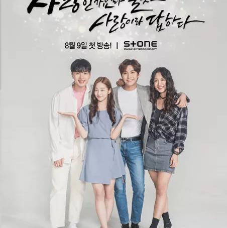 멜로망스 김민석 주연 '사물사답', '사랑인가요'·'사랑' 등 리메이크곡 삽입