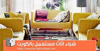 شراء عفش مستعمل بالكويت