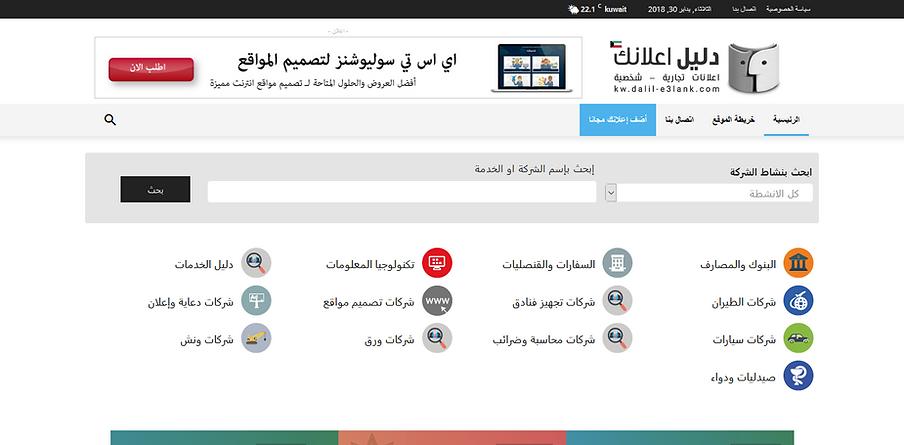 screenshot-www.kw.dalil-e3lank.com-2018-
