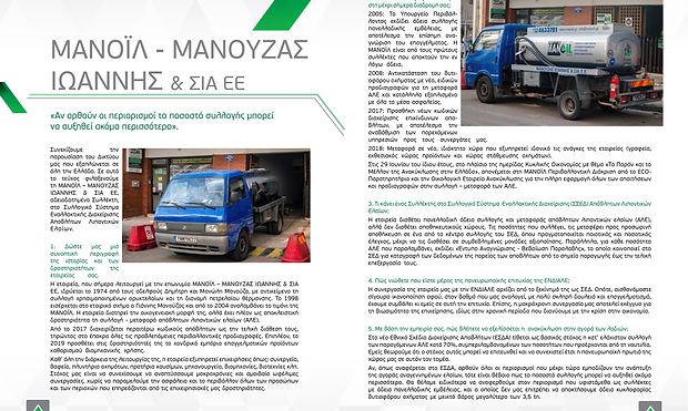MANOIL-4o-Newsletter-ΕΝΔΙΑΛΕ.jpg
