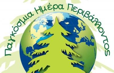 Παγκόσμια Ημέρα Περιβάλλοντος 2018:  Η Ελλάδα, οι απειλές, το τελεσίγραφο