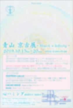 スクリーンショット 2019-09-04 17.14.43.png