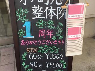 茅ヶ崎元町整体院 5月3日 1周年
