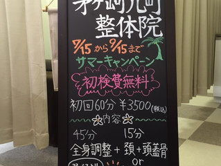 茅ヶ崎元町整体院 サマーキャンペーン