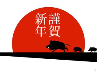 茅ヶ崎元町整体院 も…もう2月…