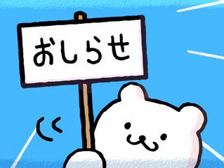 茅ヶ崎元町整体院 2月お休みのお知らせ
