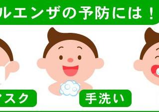 茅ヶ崎元町整体院 1月終わる…‼インフル予防‼