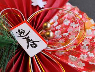 茅ヶ崎元町整体院 1月のお休みのお知らせ