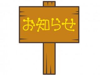 茅ヶ崎元町整体院 振替え休日のお知らせ 10月10日火曜日はお休みとなります。