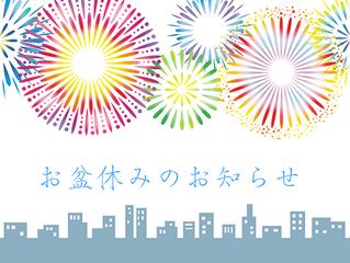 茅ヶ崎元町整体院 8/15火曜日 お盆休み