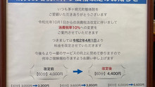 料金改定のお知らせ 令和2年4月1日~ 消費税増税に伴いまして