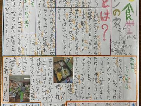 子ども食堂新聞 5月22日号 発行!