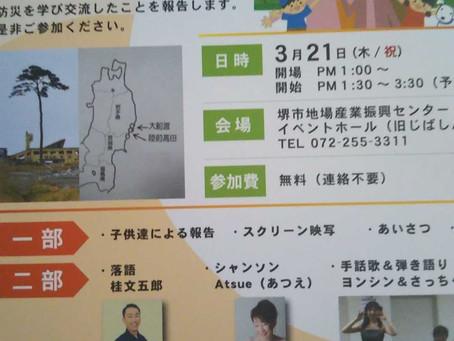 3/21(木/祝)陸前高田大船渡交流会