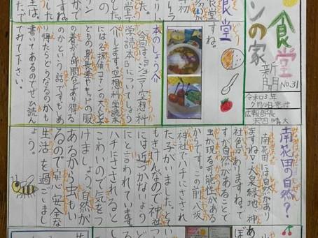 子ども食堂新聞7月10日号 発行!