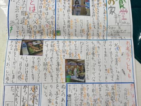 子ども食堂新聞6月26日号 発行!