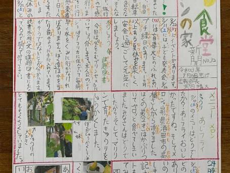 子ども食堂新聞7月24日号 発行!