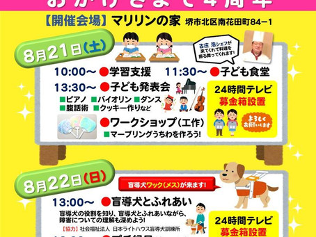 マリリンの家 4周年記念イベント, 24時間テレビ募金活動(8月21-22日)