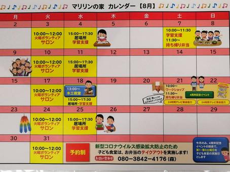令和3年 8月のスケジュールです🗓 子ども食堂は7日と21日!