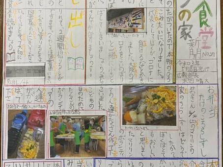 「子ども食堂新聞」マリリンの家 広報部発行