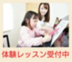 taiken-lesson_edited.jpg