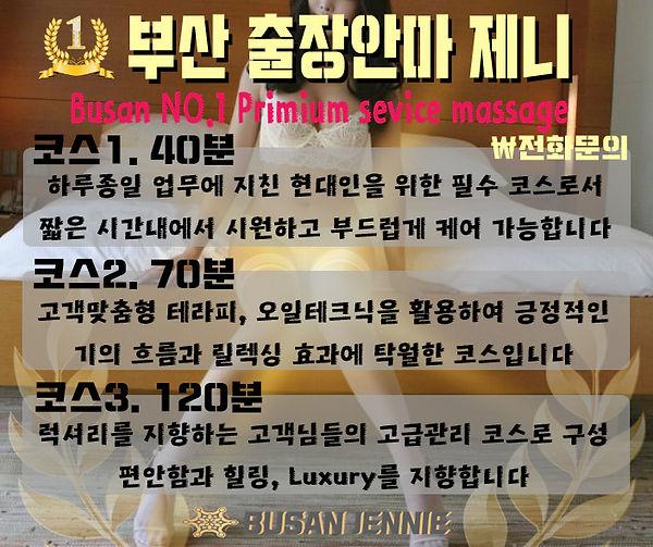 부산출장안마 가격.jpg