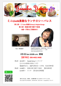 Yasuko Yancy ミニLive ランチ会