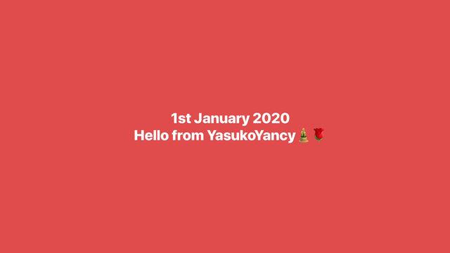 2020年もじゃんじゃん楽しみましょうね。