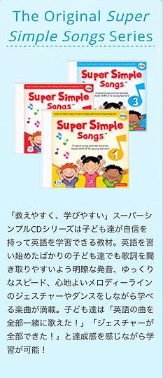 英語の歌 Super Simple English