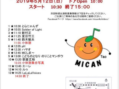 児童支援集団MICANチャリティーコンサート