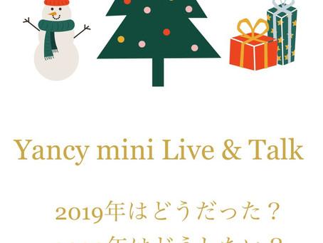 YasukoYancy東京麻布で歌います。クリスマスのお昼のBarよ。ご予約 ↓ https://agcstation.wixsite.com/yasukoyancylive