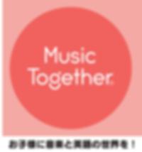 Music Together ロゴ お子様に音楽と英語の世界を