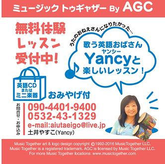 無料体験レッスン 受付中 Yancy 090-4401-9400 0532-43-1329